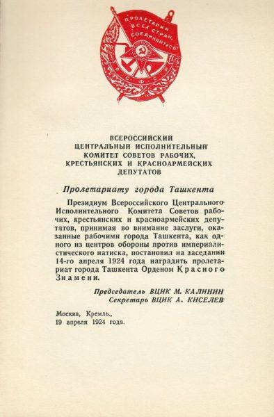 Награда Ташкентскому пролетариату