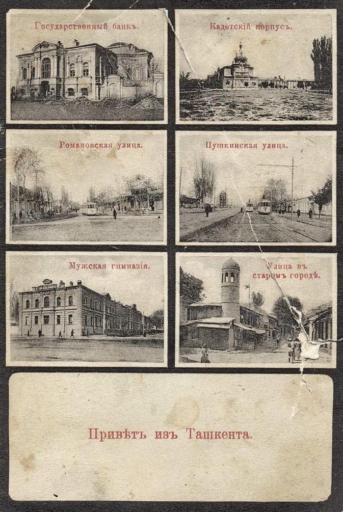 Открытки старого ташкента, картинки