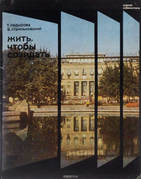 1978 г. М. С. Булатов. ред. Тулкиной Кадырова, Владимир Стриньковский