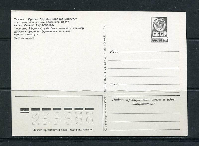 1983 ДМПК Ташкент см. скан. текст. ин.