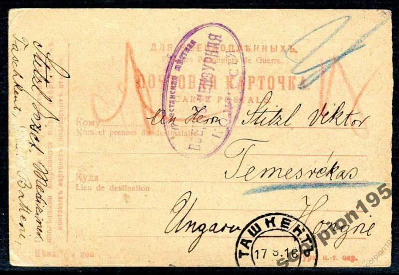 Лагерь военнопленных 1916 ТАШКЕНТ, цензура  почта
