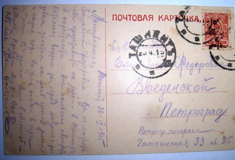 Старый Ташкент.Кладбище Шейхантаур.Датирована 1915ьт