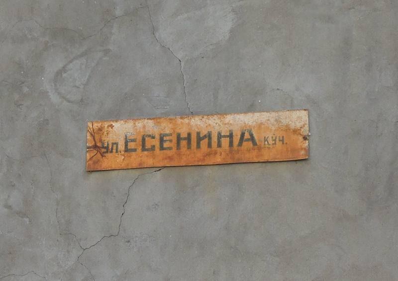 Улица Есенина, старая табличка
