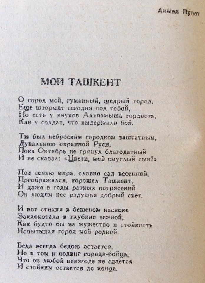 Фото и стихи про ташкент
