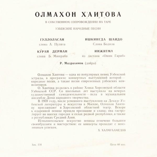 узбекские народные песни тексты
