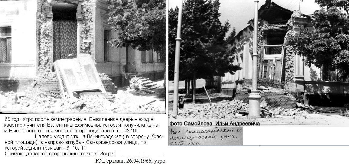 Вспоминая землетрясение 1966 года